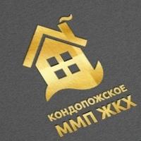 Кондопожское ММП ЖКХ