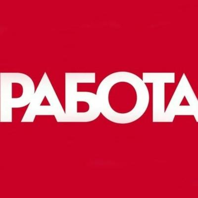 Работа Работа, Псков