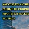 Как получить квартиру в Москве меньше чем за год