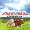 Комбикорма, зоотовары | Животновод |  Киров
