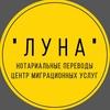 Бюро Луна / РВП ВНЖ Гражданство НРЯ Переселение