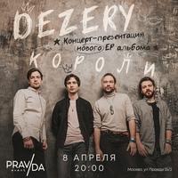 Dezery   8 апреля   Москва   Клуб Pravda