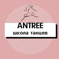 "Школа танцев Марии Даниловой ""Антре"""
