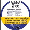 Alena Zhao 33-05