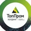 Холдинг «ТопПром»