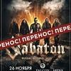 Перенос // Sabaton в Минске // Falcon Club Arena