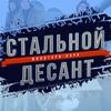 СТАЛЬНОЙ ДЕСАНТ ☆ милитари-парк ☆