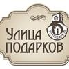 """Магазин """"Улица Подарков"""",   Ставрополь"""