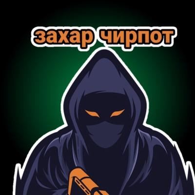 Захар Ледюков