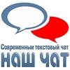 Наш Чат РФ  |  18+ | сайт: https://нашчат.рф/