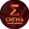 Типография СИГМА Белгород Реклама Печать Визитки