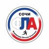 Федерация лёгкой атлетики города Сочи