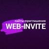 Онлайн-приглашение Web-Invite