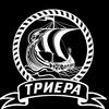 Триера | Моторные лодки | катера | яхты