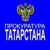 Prokuratura Respubliki Tatarstan