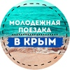 Молодежная поездка в КРЫМ
