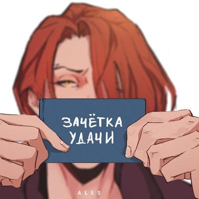 Артур Ленский