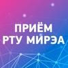 Абитуриенту РТУ МИРЭА