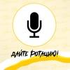 """""""Дайте Ротацию!"""" на Радио НЕСТАНДАРТ"""