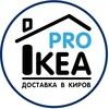 ИКЕА Киров. Удобный сервис доставки
