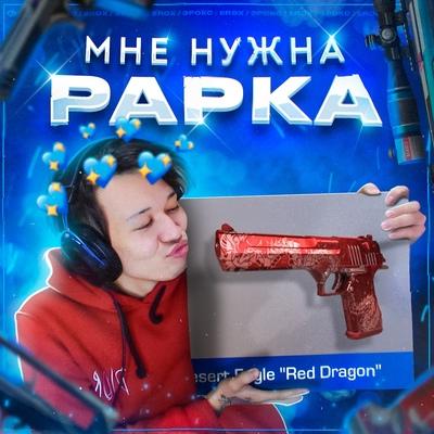 Erox Just, Уральск