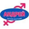 """Магазин фантазий """"Андрей""""/Тобольск/область"""