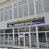 """Городской спортивный центр """"АВАНГАРД"""""""