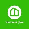 Частный Дом | Каркасные дома в Перми