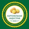 Картофельная индустрия 2020