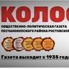 """Медиа группа """"Колос"""""""