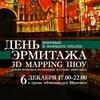 День Эрмитажа Онлайн – 3D mapping шоу