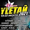 ФЕСТИВАЛЬ УЛЕТАЙ 2021