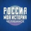 «Россия - Моя история» Челябинск