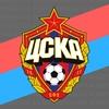 ЦСКА Москва | cska_tv