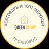 9-37 | Хозтовары и 1001 мелочей | QUEENBERRY
