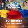 Омская Официальная Лига МС КВН