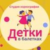 "Школа танца ""Детки в балетках"".  Москва"