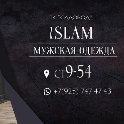 Ислам Ислам, Москва