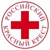 Российский Красный Крест | Новгородская область