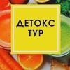 Авторские туры Vesna.Travel.Go