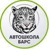 "Автошкола ""БАРС"" Санкт-Петербург"