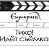 АННА ДЕТЕКТИВЪ к/к БУМЕРАНГ
