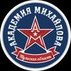 МХК «Академия Михайлова»