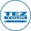 Горящие туры. ТЕЗ ТУР (TEZ TOUR)