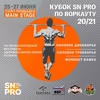 SN PRO CUP 2021 - WORKOUT