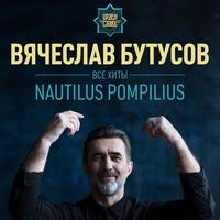 11.06 - Вячеслав Бутусов - Зеленый театр ВДНХ