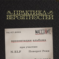 Практика Вероятностей - презентация альбома!