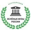 «Зелёные вузы России»