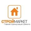 СтройМаркет Пермь   Стройматериалы Пермь