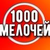 1000 мелочей Садовод 9 линия 22 павильон